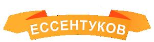Санатории Ессентуков официальный сайт цены 2016 - 2017 год отзывы рейтинги фото контакты